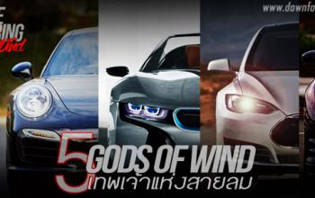 5 อันดับของสุดยอดรถที่มี แอโร ดีที่สุดในทศวรรษ (จัดอันดับโดย Joh Burut)