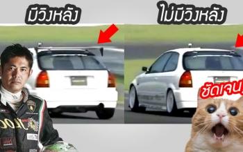 สปอยเลอร์ หรือ วิงหลัง จะเป็นผลดีต่อรถขับหน้าหรือไม่