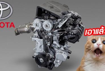 DYNAMIC FORCE ENGINE เครื่องยนต์ที่มีประสิทธิภาพสูงที่สุดในโลก จากค่าย TOYOTA