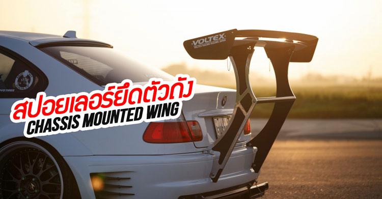 สปอยเลอร์ติดตัวถัง (Chassis Mounted Spoiler) – แฟชั่น? หรือแอโร่?
