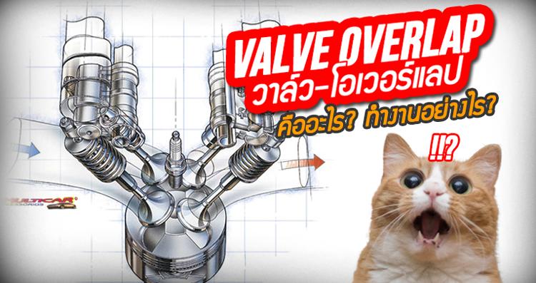 วาล์ว โอเวอร์แลป (Valve Overlap) คืออะไร