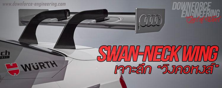 Swan-neck Wing : เจาะลึก วิงคอหงส์