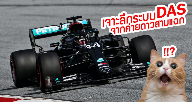 รู้จักกับรถแข่ง F1 - ตอนที่ 2 : เจาะลึกระบบ DAS ของรถแข่งทีม Mercedes Benz