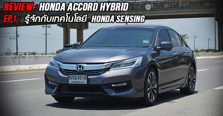 REVIEW : HONDA ACCORD HYBRID (ตอนที่ 1 – ทำความรู้จักกับเทคโนโลยี HONDA SENSING)
