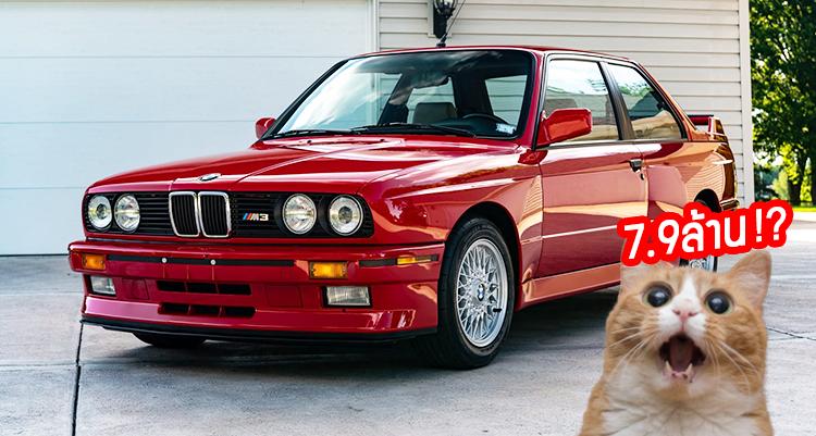 1988 BMW M3 (E30) ประมูลจบไปด้วยราคา 7.9-ล้านบาท