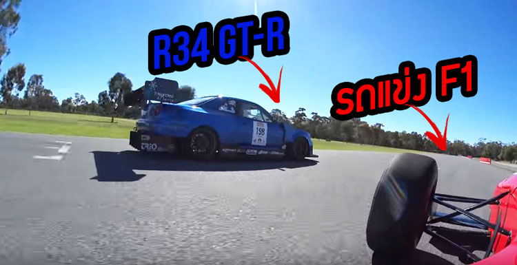 [VIDEO] SKYLINE GT-R (R34) ปะทะ F1 ในศึกแบทเทิลทางตรง
