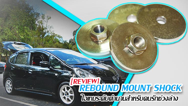 REVIEW - Rebound Mount Shock Shim ชิมยางรองเบ้าโช้คจากสำนัก Prody