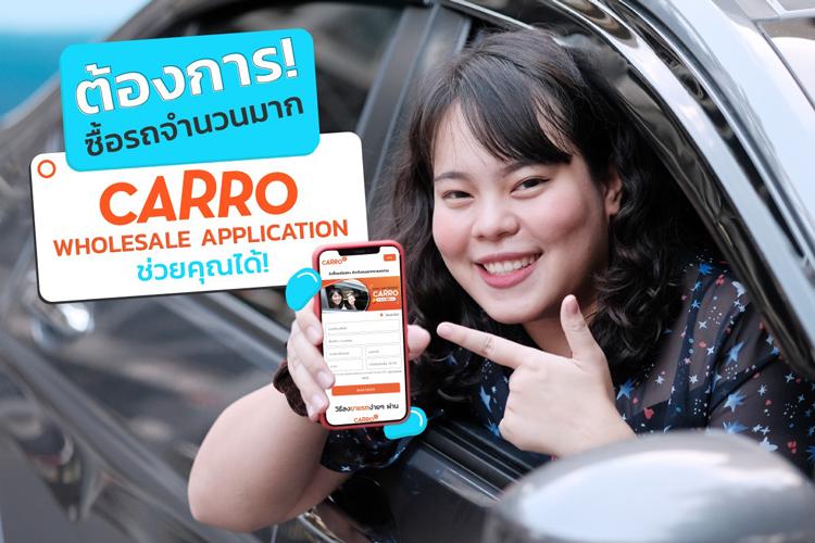 """ต้องการซื้อรถจำนวนมาก """"CARRO WHOLESALE APPICATION"""" ช่วยคุณได้"""