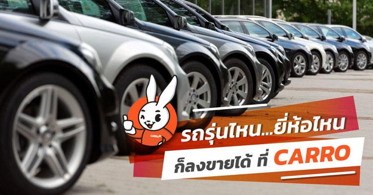 มีรถอะไร รุ่นไหน ก็ลงขายได้ที่ Carro!!!