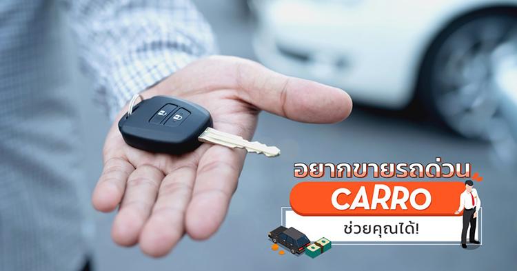 อยากขายรถด่วน Carro ช่วยคุณได้!