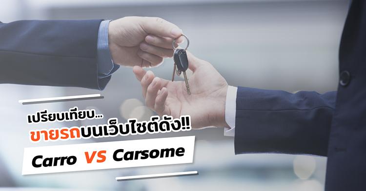 เปรียบเทียบชัดๆ ขายรถกับ Carro หรือ Carsome ที่ไหนดีกว่า?