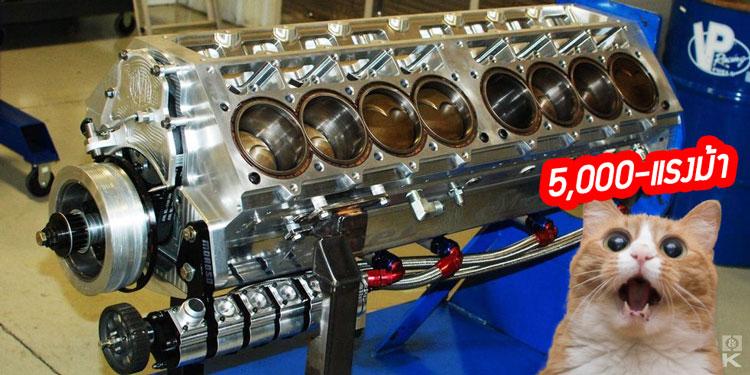 เครื่องยนต์ปิศาจ V16 12.3-ลิตร พิกัด 5,000-แรงม้า บรรจงสร้างโดย Steve Morris