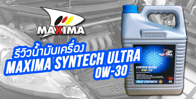 [REVIEW] MAXIMA Syntech Ultra น้ำมันเครื่องคุณภาพสังเคราะห์ 100% ที่คนรักรถไม่ควรพลาด