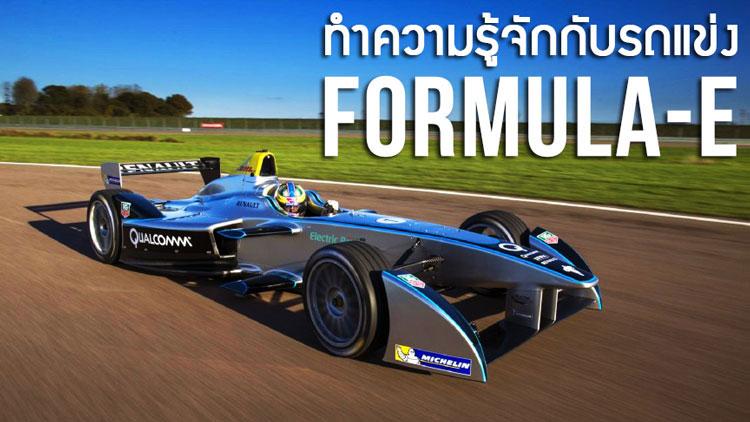Formula E : รถแข่งฟอร์มูล่าแห่งศตวรรษที่ 21