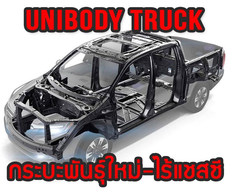Unibody Truck : กระบะไร้แชสซี...เทรนด์ใหม่ของรถปิคอัพขนาดกลาง