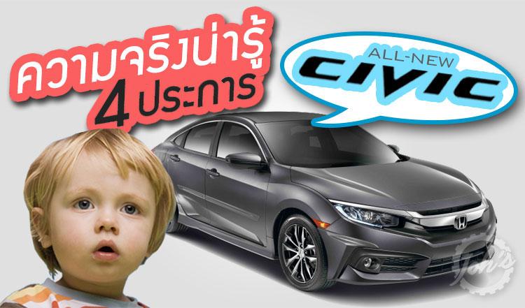 ความจริงน่ารู้ 4 ประการ เกี่ยวกับ Honda Civic FC
