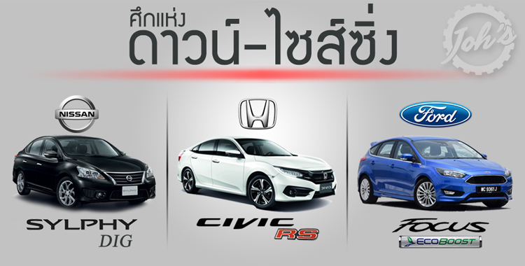 [รีวิว] SYLPHY DIG Turbo, CIVIC RS Turbo และ FOCUS EcoBoost