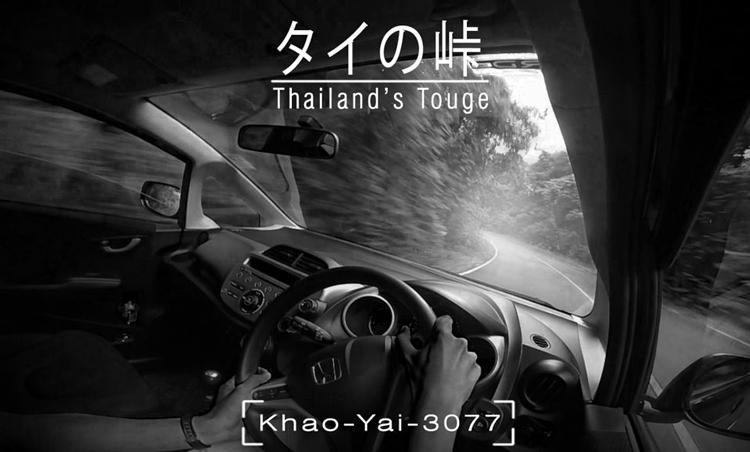 เขาใหญ่-3077 : The Thailands Touge