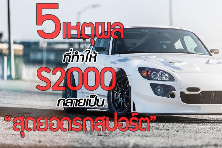 เหตุผล 5 ข้อ ที่ทำให้ Honda S2000 กลายเป็นสุดยอดรถสปอร์ต