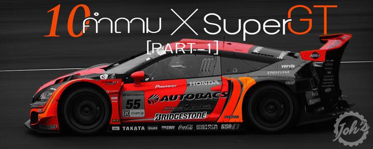 10 คำถาม : เจาะลึกรถแข่ง Super GT (Part 1/3)